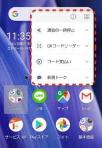 Android9.0マウス接続 操作長押し