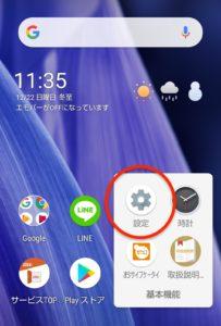 Android9.0マウス接続 設定