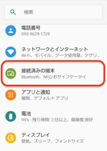 Android9.0マウス接続 接続済