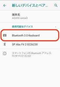Android9.0スマホにBluetoothマウス キーボード