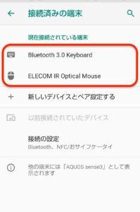 Android9.0スマホにBluetoothマウス 両方接続