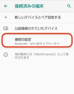 Android9.0マウス接続 接続の設定