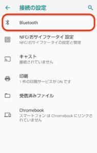 Android9.0マウス接続 Bluetooth