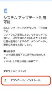 Android9.0 バージョンアップ アップデート開始