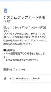 Android9.0 バージョンアップ 利用可能
