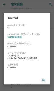 Android9.0 バージョンアップ 情報