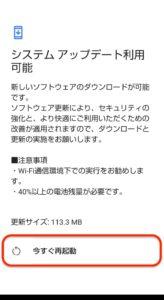 Android9.0 バージョンアップ 再起動