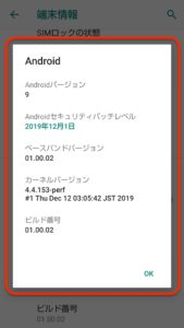 Android9.0 バージョンアップ 再起動後