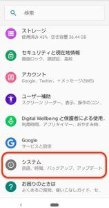 Android9.0 バージョンアップ 確認