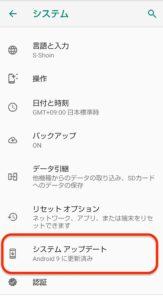 Android9.0 バージョンアップ 画面開く