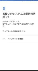 Android9.0 バージョンアップ 最新の状態