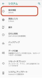 Android9.0 バージョンアップ 端末情報