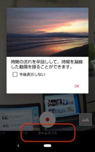 AQUOS sense3カメラ タイムラプス