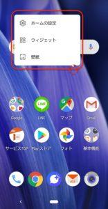 Android9ウィジェット メニュー