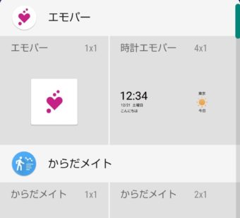 【Android】スマホの画面でウィジェットを追加・設定してみる