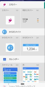 Android9ウィジェット 一覧