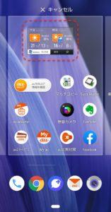 Android9ウィジェット さらに追加