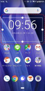 Android9ウィジェット 追加後調整