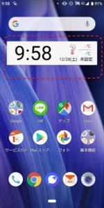 Android9ウィジェット 天気予報追加