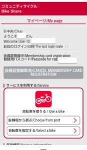 自転車シェアリングサービス ログイン完了