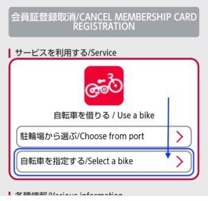 自動車シェリングサービス 自転車指定