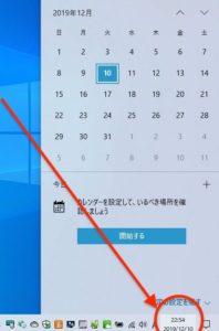 Windows フライアウトカレンダー