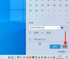 Windows カレンダーフライアウト 詳細
