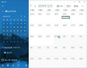 Windows カレンダーフライアウト アプリに登録