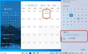 Windows カレンダーフライアウト 反映