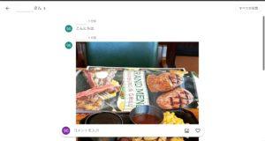 Googleフォト シェア 共有画面