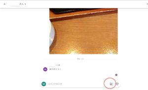 Googleフォト シェア 画像アイコン