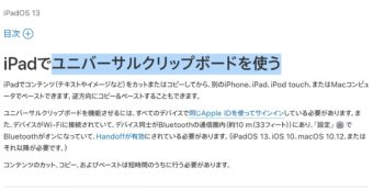 【Apple】MacやiPadやiPhoneで連携!グローバルクリップボードを使う