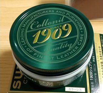 【レビュー】財布をキレイに!Collonil(コロニル)の1909シュプリームクリームデラックス等で革財布を磨く