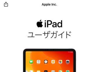 【iPadOS】ブックアプリでiPadユーザガイドを開く