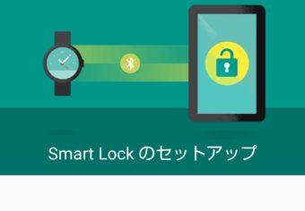 【Android】信頼できるデバイスでSmart Lock(スマートロック)の設定を行う