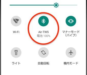 【Android】デバイスをBluetooth接続してバッテリー残量を確認する
