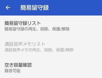 【スマートフォンAQUOS】無料で使える!簡易留守録設定を行う