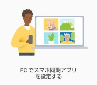 【Windows10】スマホ同期アプリを使ってみる〜Androidでアプリを設定(成功編)