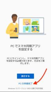 スマホ同期アプリ成功Win スマホ側許可