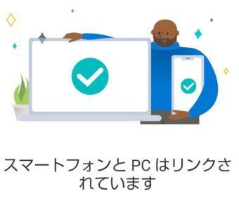【Windows10】スマホ同期アプリを使ってみる〜Windowsでアプリを使用(成功編)