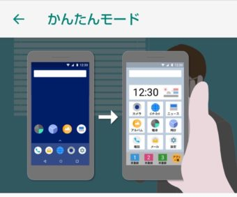 【Android】AQUOS便利機能の「かんたんモード」を設定する