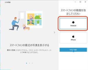 スマホ同期アプリ成功Win 起動