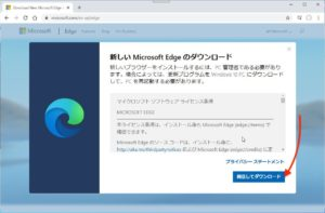 Chromium版Microsoft Edge ダウンロード