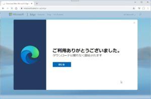 Chromium版Microsoft Edge ダウンロード開始