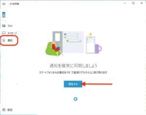 スマホ同期アプリ成功Win 通知設定