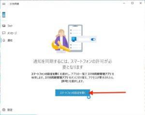 スマホ同期アプリ成功Win スマートフォンの設定
