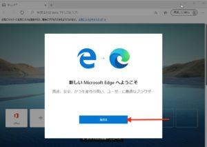 Chromium版Microsoft Edge 起動後