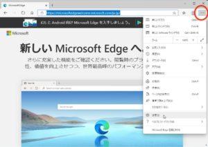 Chromium版Microsoft Edge メニュー