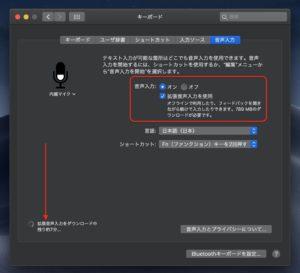Mac音声入力 拡張音声入力ダウンロード