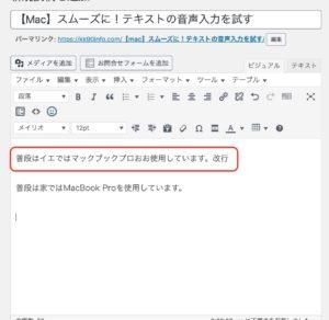 Mac音声入力 ブログ本文